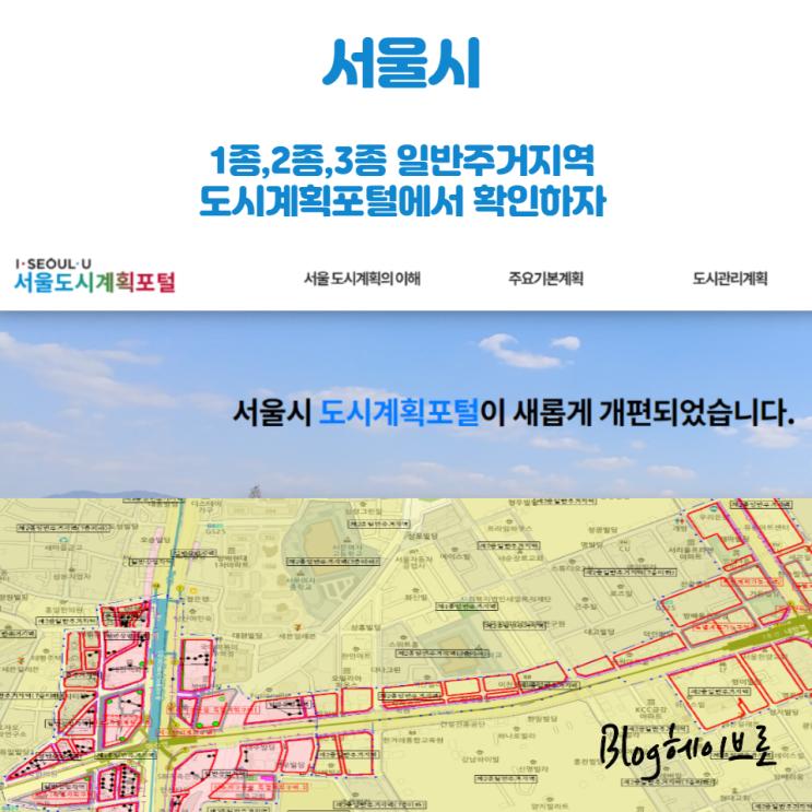 서울시 1종,2종,3종 일반주거지역 구분 자세히 나와있다.