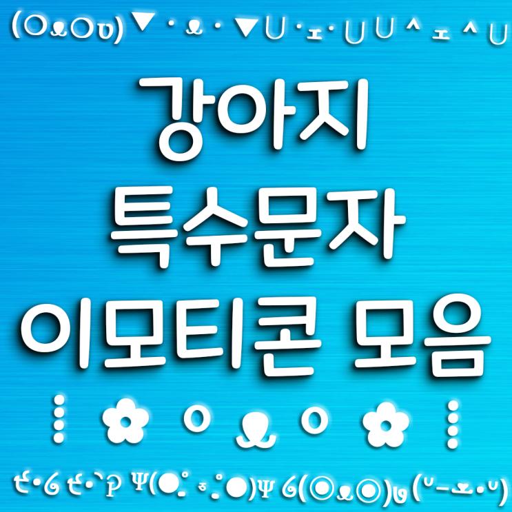 강아지 특수문자 이모티콘 모음 / 텍스트 대치 모음 / emoji 모음