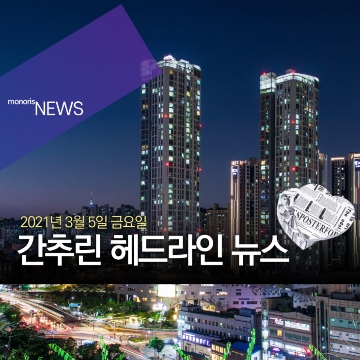 2021년 3월 5일 금요일 간추린 헤드라인 뉴스