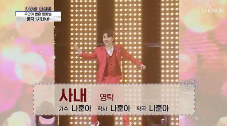 [사랑의콜센터] 영탁 - 사내 + 김희재 - 돌리고 [노래듣기, 동영상]