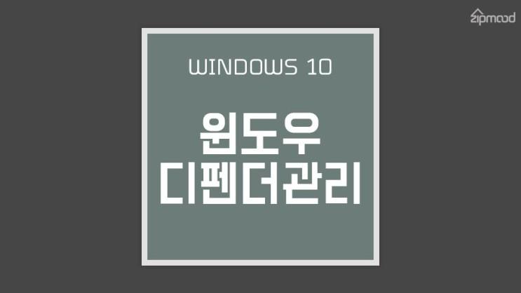 윈도우(windows-10) 디펜더 설정 및 끄고 키는 ON/OFF 사용안내
