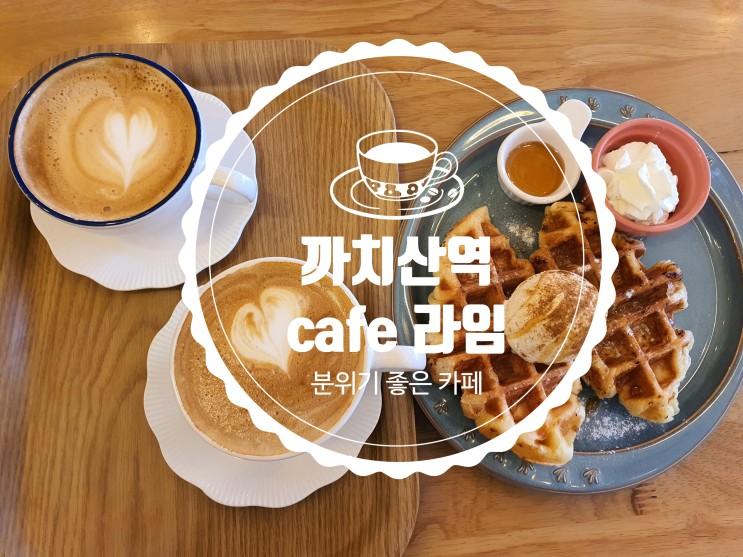 까치산역 화곡동 카페 <라임> 분위기 좋아요 (feat. 카페라떼, 샌드위치, 수제 크로플 맛집)