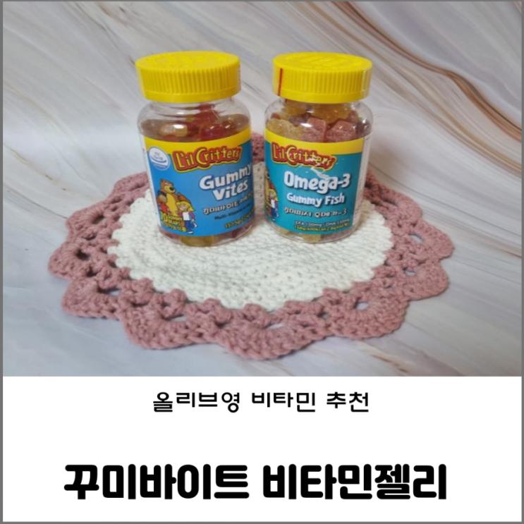 올리브영비타민 추천,  꾸미바이트 비타민젤리