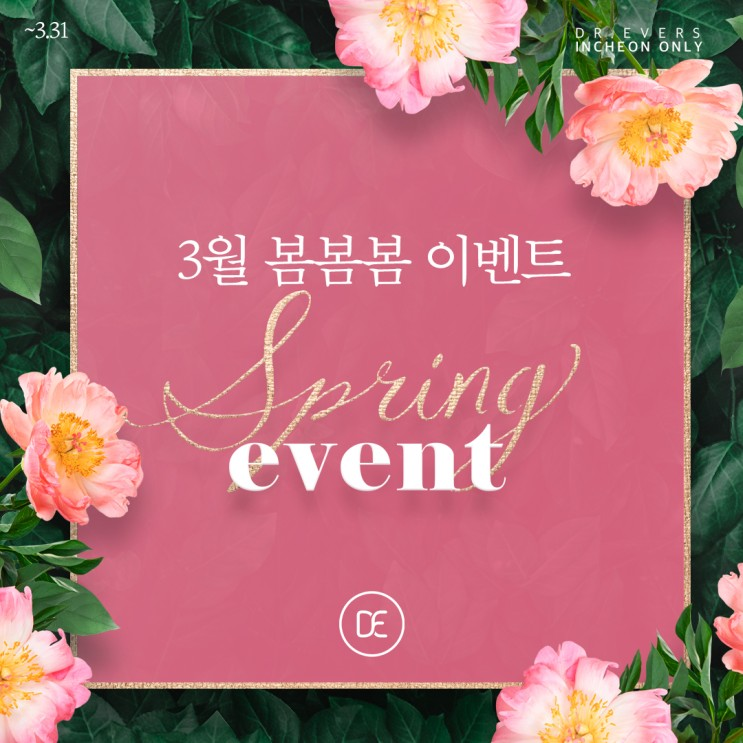 인하대역피부과 닥터에버스 3월 봄 이벤트!