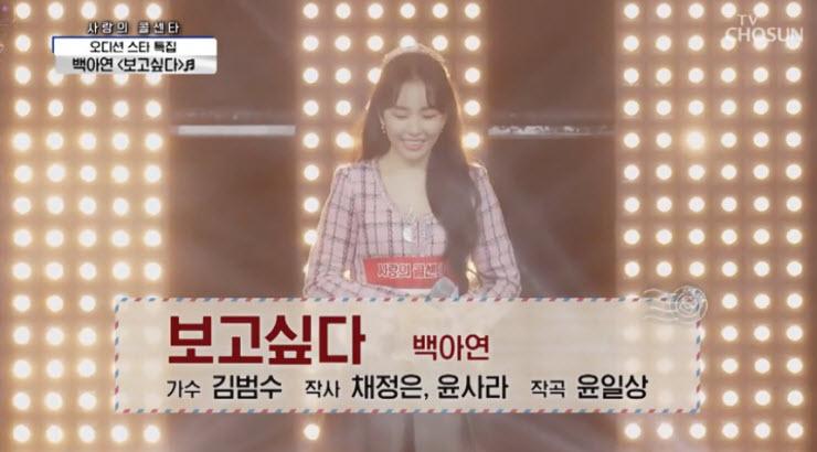 [사랑의콜센터] 백아연 - 보고싶다 + 치타 - Come 07 [노래듣기, 동영상]
