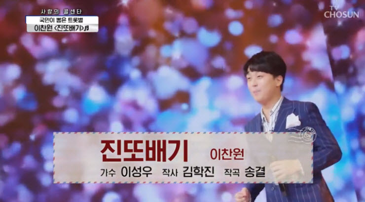 [사랑의콜센터] 이찬원 - 진또배기 + 정동원 - 보릿고개 [노래듣기, 동영상]