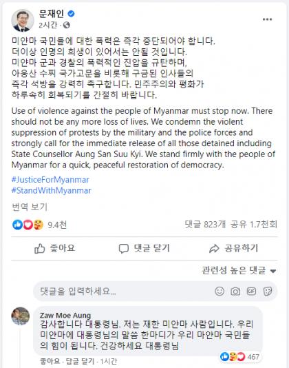 문 대통령 미얀마 쿠데타 반대 트위터 페북 반응