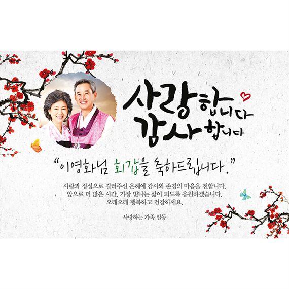 [할인추천] 애니데이파티 New오리엔탈매화 포토형 현수막 21,500 원♡ ♥