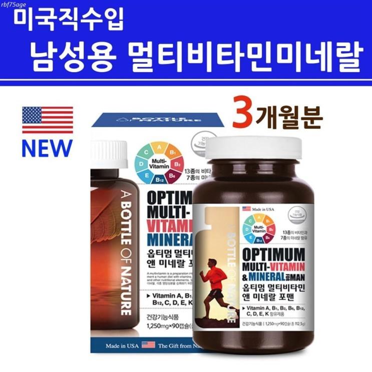 [할인추천] 남성 멀티 비타민 종합비타민 피로회복 영양제 보충제 앤미네랄 비타민B 1 2 6 12 컴플렉스 활성 복합형 아연 나이아신 엽산 비오틴 단백질 맨즈 포맨 성인 남자 전용 약국 홈쇼핑 직구 29,900 원❤ 34% 할인!