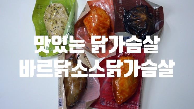맛있는 닭가슴살 바르닭 소스 닭가슴살 추천!