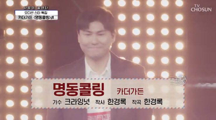 [사랑의콜센터] 카더가든 - 명동콜링 + 홍자 - 상사화 [노래듣기, 동영상]