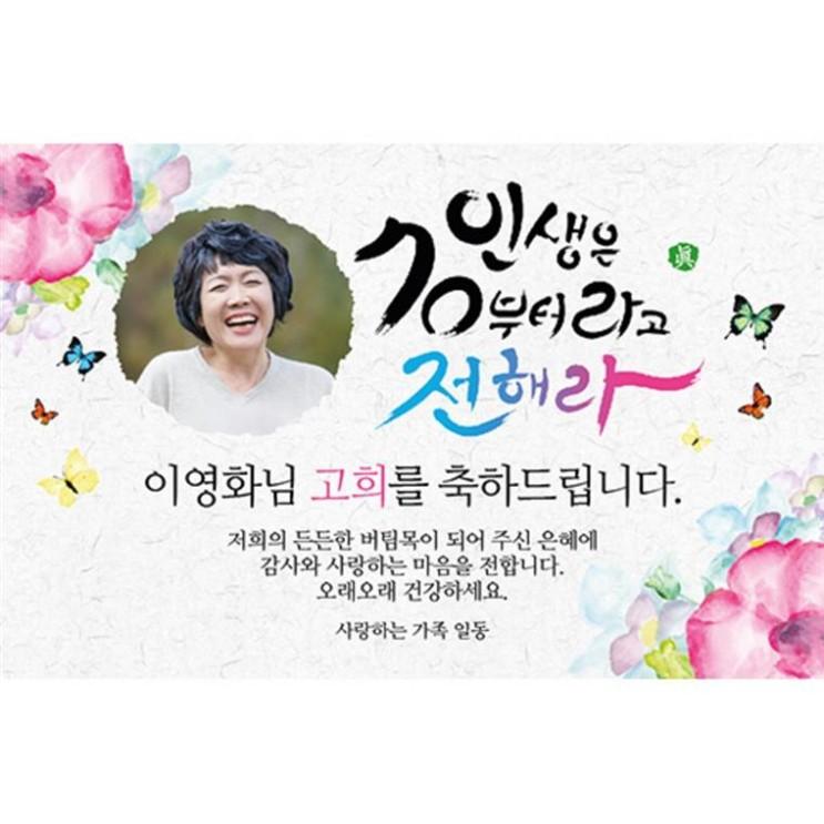 [대박할인] 애니데이파티 백세인생 현수막 포토형 21,500 원✌︎ ♪♩