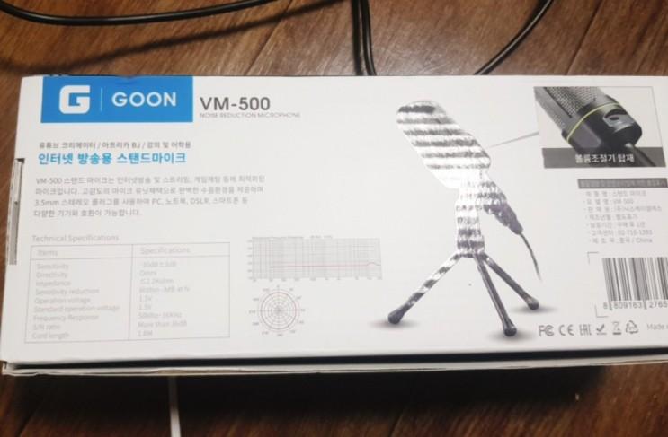 지군  GGoon VM500 저렴이 유튜버 마이크 언박싱! 설치 방법까지!