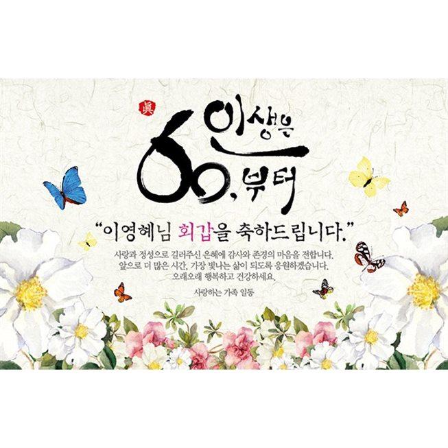 [특가상품] 애니데이파티 행복의나비 현수막 네임형  18,500 원! ♥