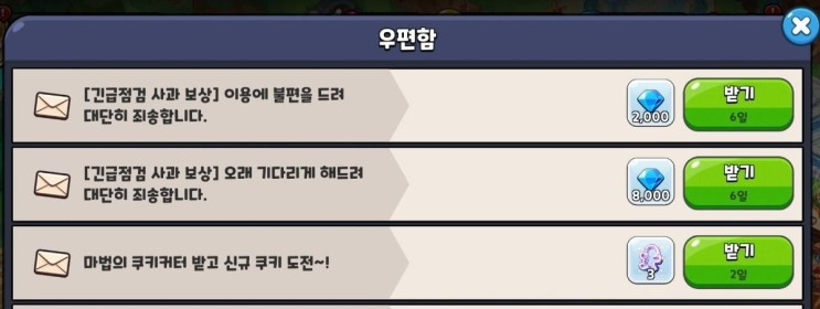 쿠키런 킹덤 점검 보상 정보