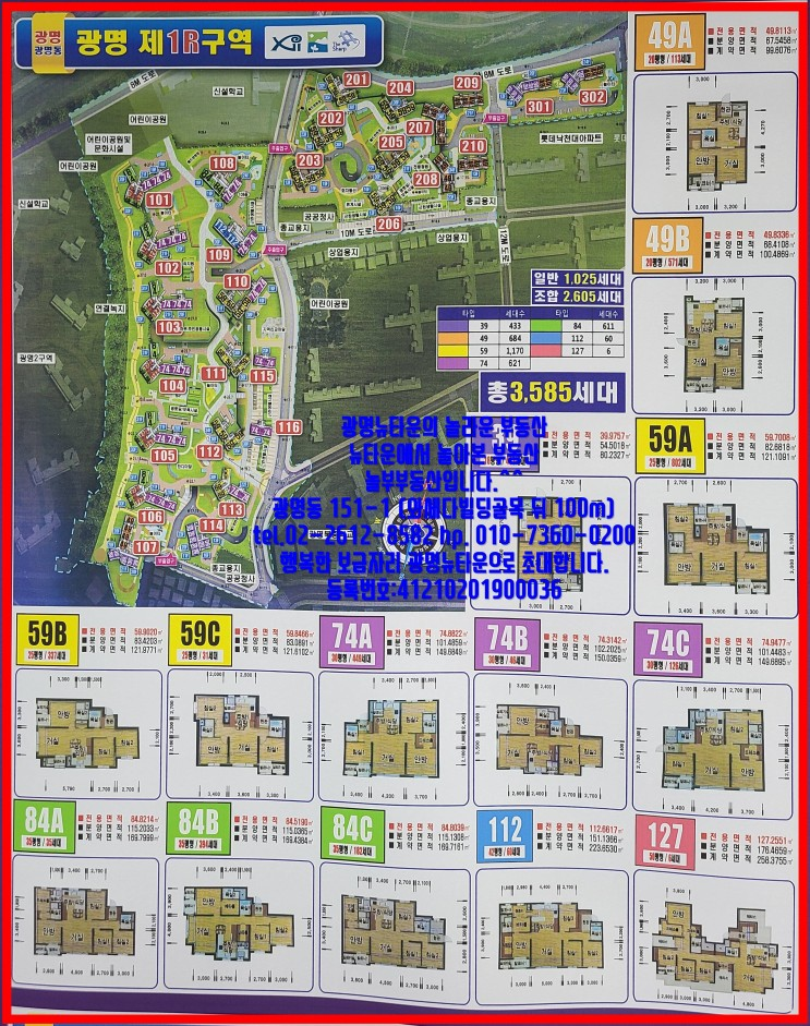 광명뉴타운 1구역 59A / 59B 급매