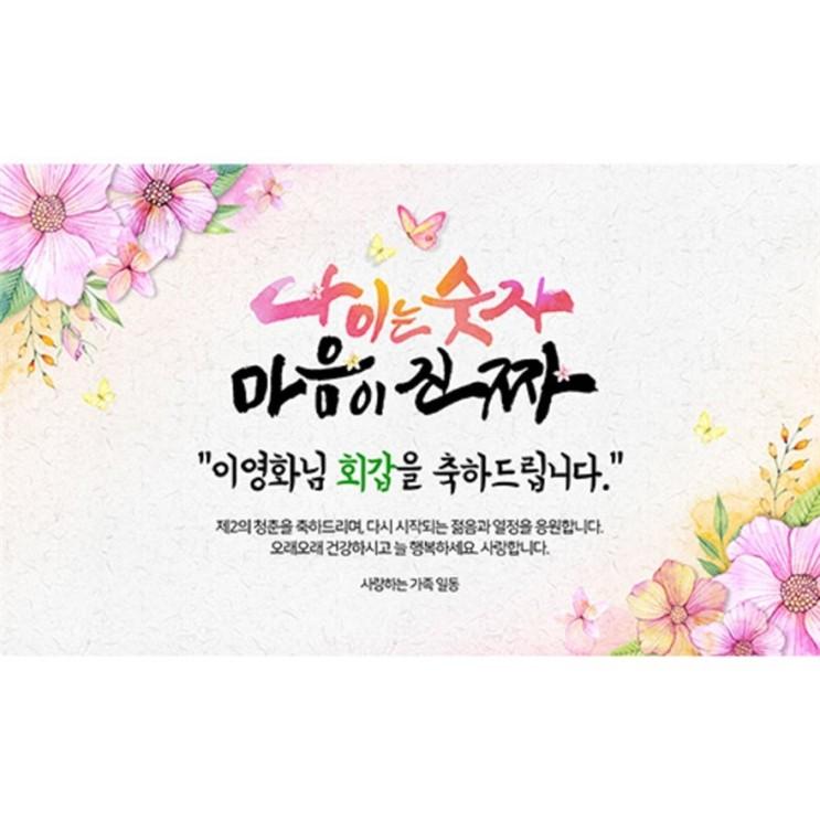 [대박할인] 애니데이파티 마음이진짜 현수막 네임형  18,500 원♡ !