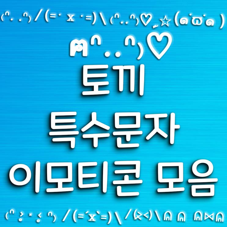 토끼 특수문자 이모티콘 모음 / 텍스트 대치 모음 / emoji 모음