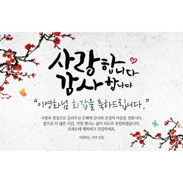 [할인추천] 애니데이파티 New오리엔탈매화 네임형 현수막 18,500 원♥ ~*