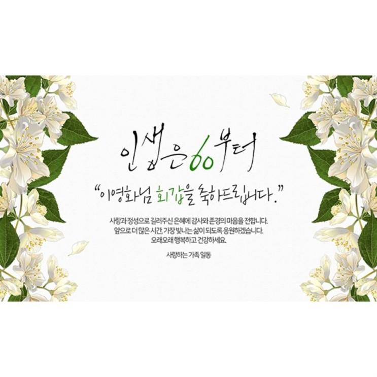 [할인정보] 애니데이파티 자스민 현수막 네임형 18,500 원! ♩