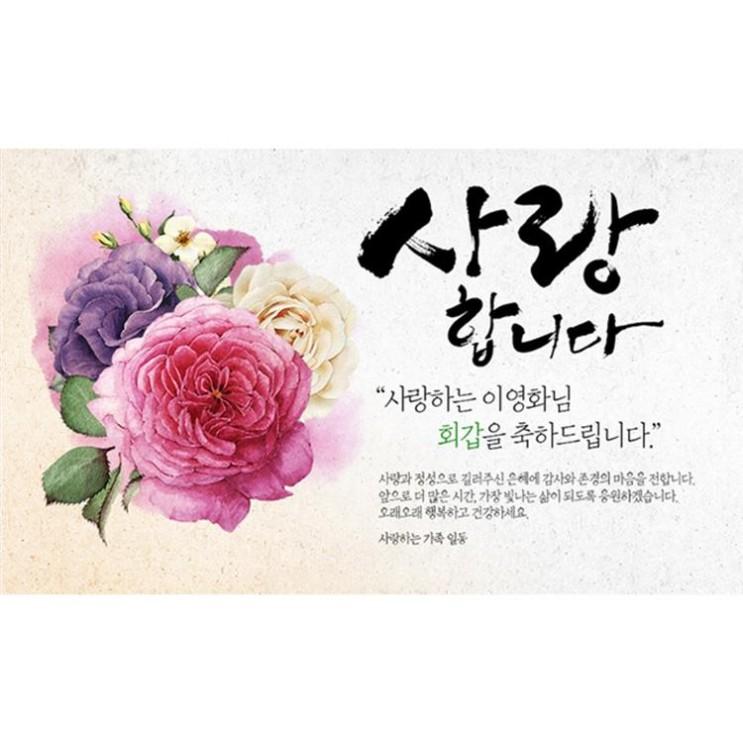 [할인제품] 애니데이파티 장미한아름 현수막 네임형 18,500 원★ ~