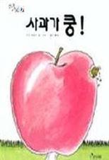 [대박할인] 사과가 쿵 8,100 원~! 10% 할인~*