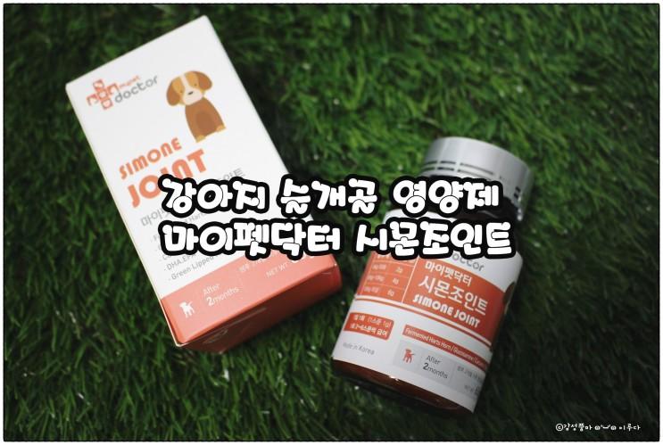 강아지 고관절 영양제 추천 :) 마이펫닥터 시몬조인트