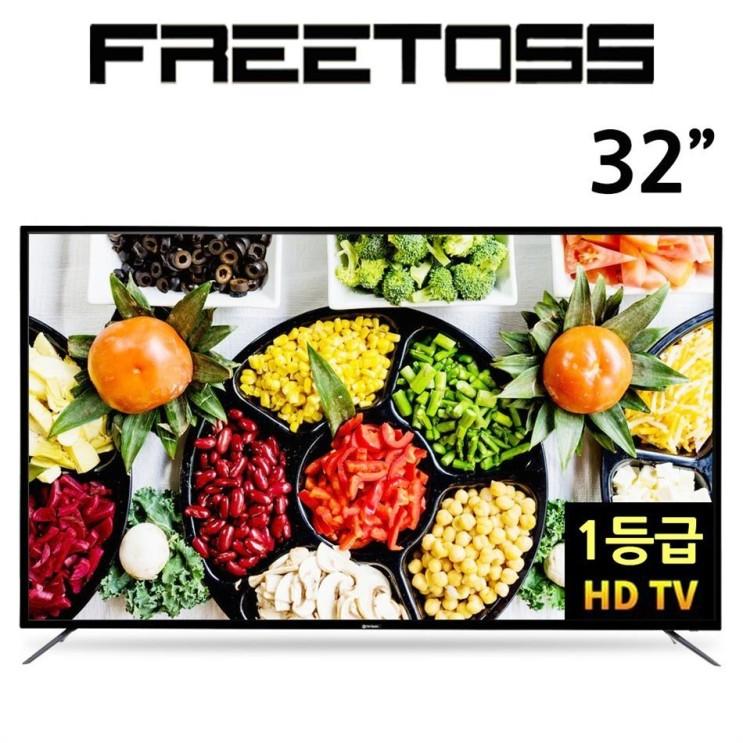 [추천특가] 프리토스 1등급효율 32인치 HD TV FT320SHD 에너지소비효율 1등급 중소기업TV  153,000 원~* ♥