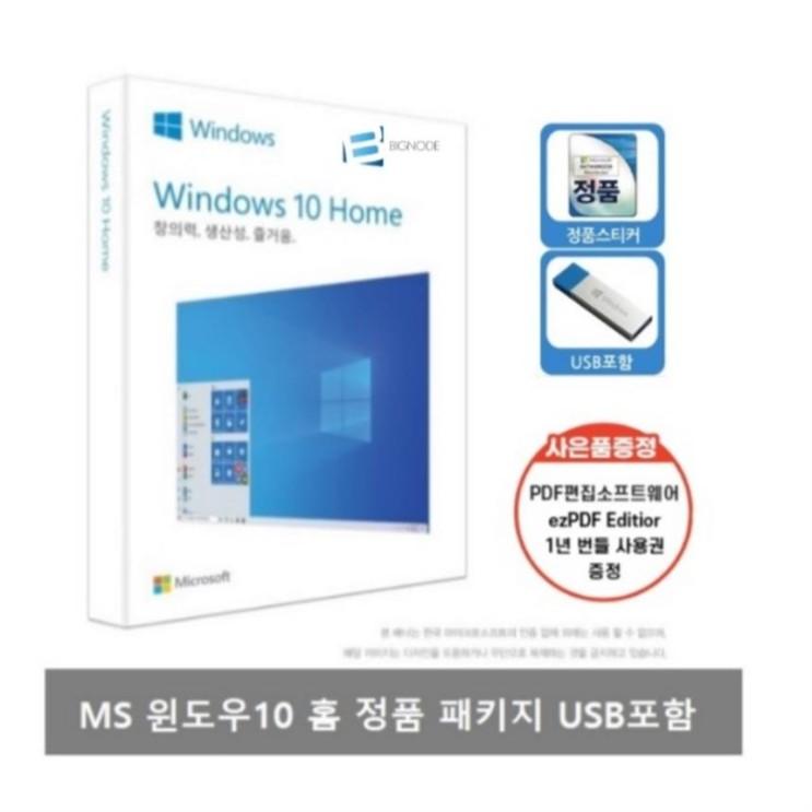 [할인제품] MS 윈도우10 홈 처음사용자용 한글 정품 패키지 USB설치미디어 영구사용 179,000 원♡ ♥