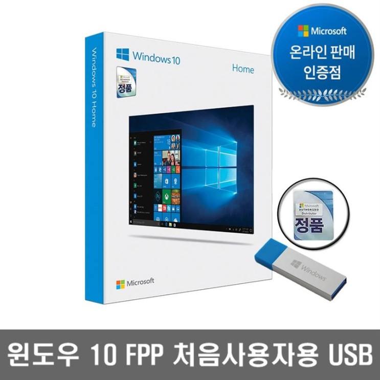 [할인정보] 마이크로소프트 윈도우 10 홈 처음사용자용 FPP 정품패키지 한글 179,000 원♪♩ ♩