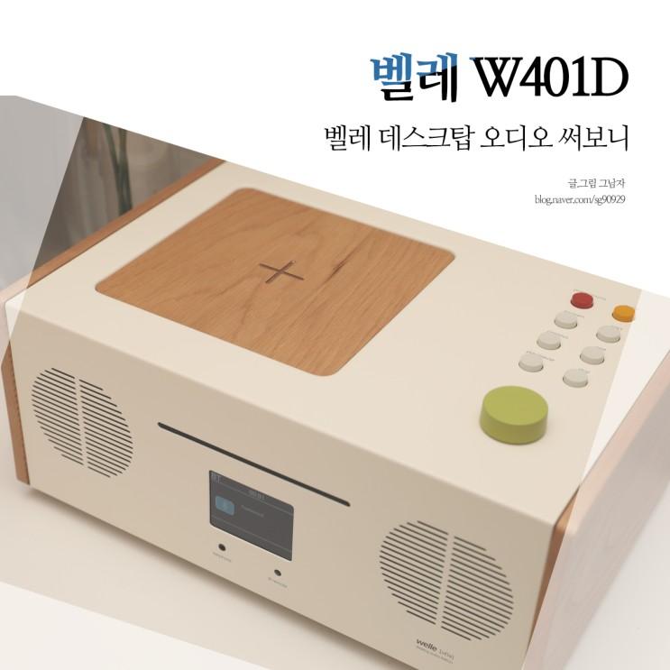 디자인이 예쁜 블루투스 스피커 추천, 라디오 CD플레이어 기능 까지 있는 벨레데스크탑오디오 W401D 써보니..