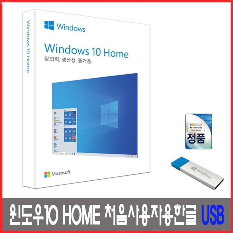 [특가상품] 마이크로소프트 Windows 10 Home 처음사용자용한글 179,000 원★ ♩♪