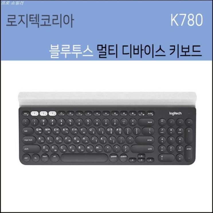 [특가제품] 로지텍 K780 블루투스 멀티 디바이스 키보드 정품 79,000 원✿ ♫