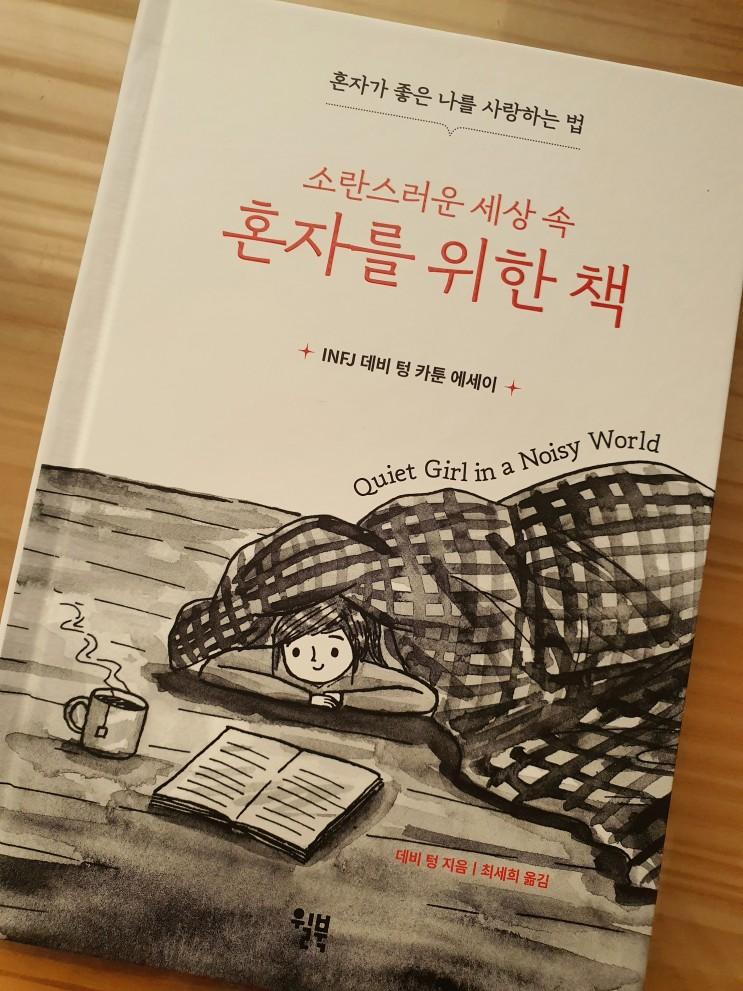 [서평] 소란스러운 세상 속 혼자를 위한 책
