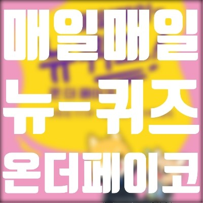03월 08일 매일매일 뉴퀴즈 온 더 페이코