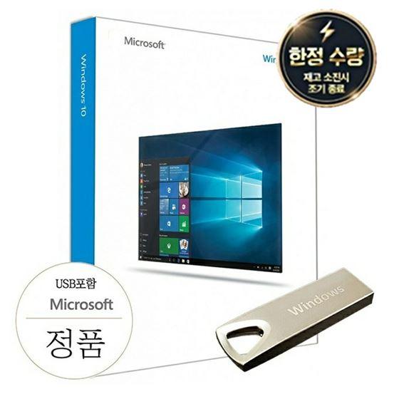 [할인정보] 오늘출발 Window 10 홈/프로 USB 정품 리테일 한글 100%정품인증보장상품 160,000 원~* ☆