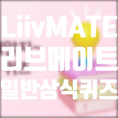 리브메이트 Liivmate 183회 일반상식퀴즈