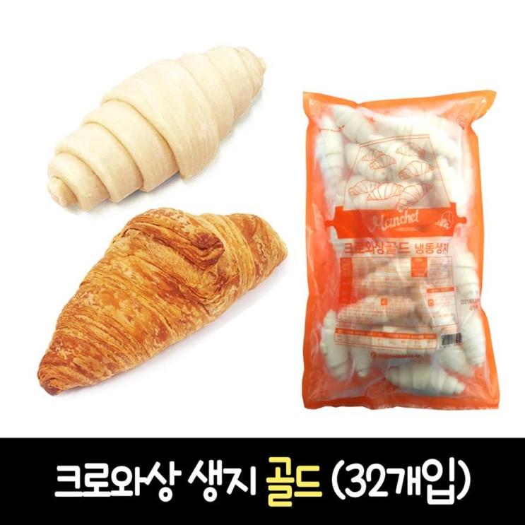 [할인추천] 서울 냉동생지 크로와상*골드 55g x 32개입 드 16,900 원~* ♩♪