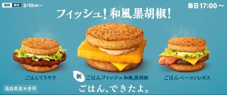 일본 맥도날드 신메뉴 후쿠시마 쌀 논란