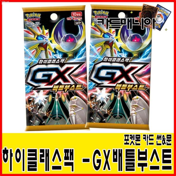 [할인정보] 포켓몬카드 썬&문 하이클래스팩-GX배틀부스트 98,900 원~ !