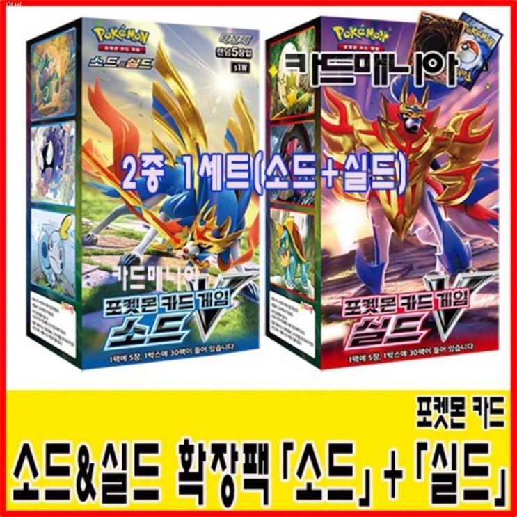 [할인추천] 포켓몬카드 소드&실드 확장팩 2종1세트 소드 실드 41,000 원★ !
