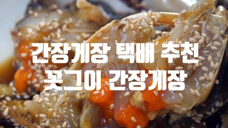 꼿그이 간장게장 택배 집에서 즐기는 간장게장 추천!