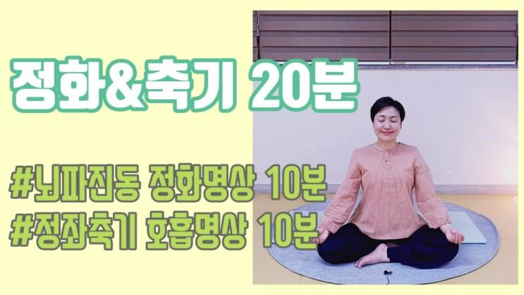 명상센터-이준희원장님의 정화축기수련