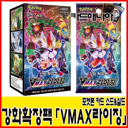 [할인정보] 포켓몬카드 소드&실드-강화확장팩-VMAX라이징-라이징 3,500 원~* ~