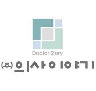 KIMES 2021 서울 코엑스 의료장비박람회에서 의사이야기 병원개원세미나합니다