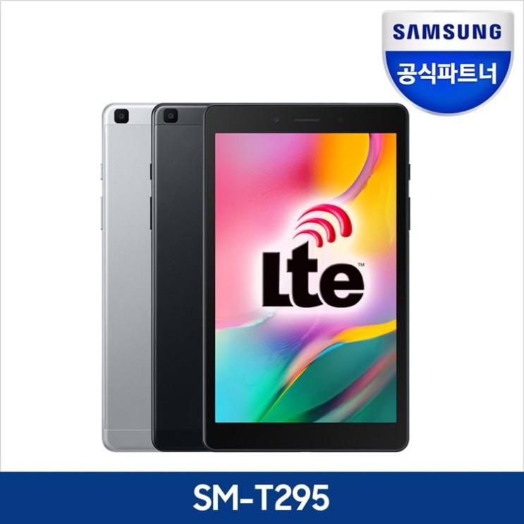 Shopping 할인잇템 갤럭시탭A 8.0 2019 32G SM-T295 LTE 온라인개학/태블릿pc 매력적인 제품이네요