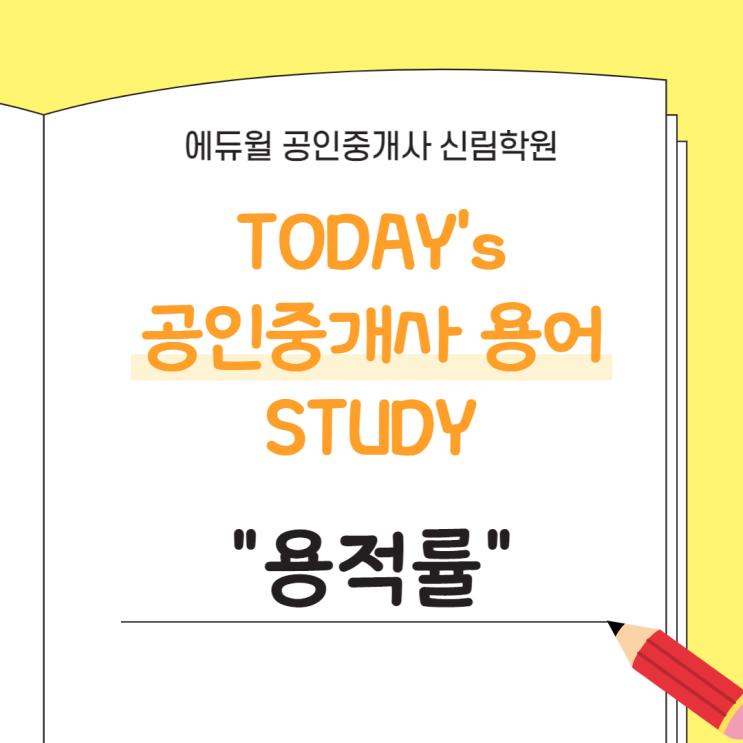 [공인중개사 STUDY] 오늘의 용어 : 부동산학개론