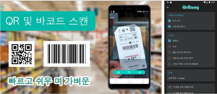 QR 코드 & 바코드 스캐너, 빠르고 간단한데 광고도 없는 어플