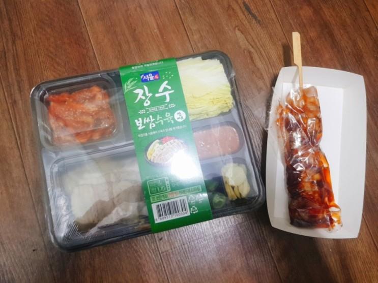 서울 장수 보쌈 수육 쌈 세트 + 닭꼬치 GS편의점 도시락
