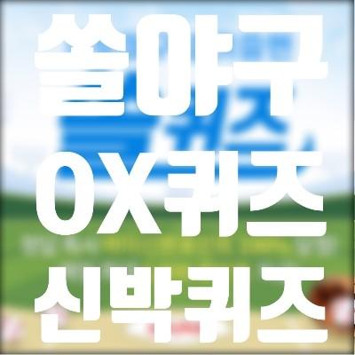 03월 09일 신한쏠퀴즈 / 신한페이판 OX퀴즈 & 신박퀴즈
